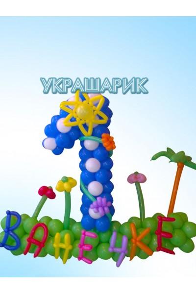 """Фигура из шариков """"Циферка 1 на полянке с солнышком и именем"""""""