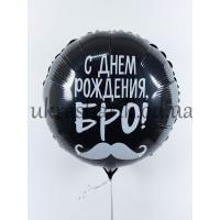 """Фольгированный шарик 18"""" С Днем рождения Бро АГ"""