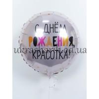 """Фольгированный шарик 18"""" С Днем рождения красотка АГ"""