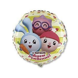 """Фольгированный шарик 18"""" Малышарики с Первым Днем Рождения"""