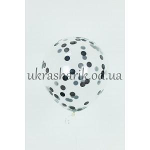"""Прозрачный шарик 32 см (12"""") с конфетти черные кружочки"""
