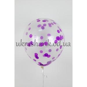 """Прозрачный шарик 32 см (12"""") с конфетти фиолетовые кружочки"""