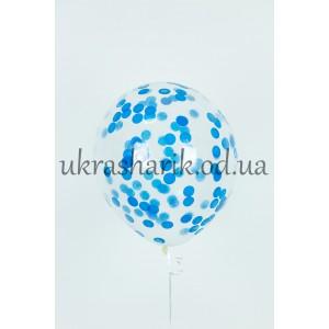 """Прозрачный шарик 32 см (12"""") с конфетти синие кружочки"""