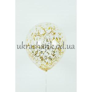 """Прозрачный шарик 32 см (12"""") с конфетти золотая мишура"""