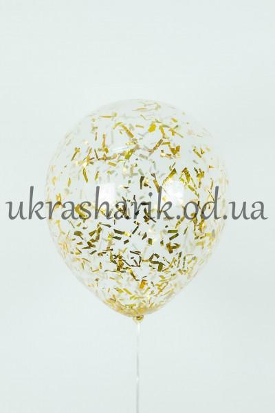 """Прозрачный шарик с конфетти золотая мишура 32 см (12"""")"""