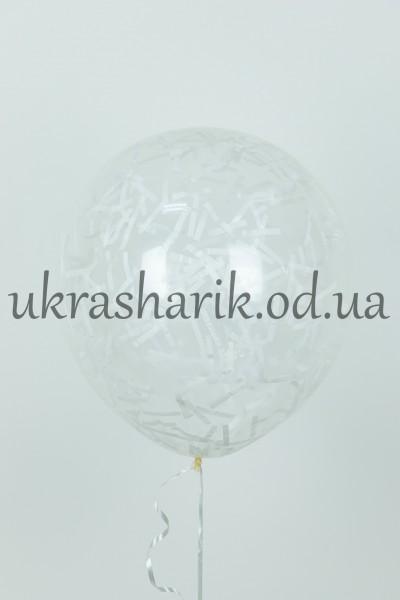 """Прозрачный шарик с конфетти белые полосочки 32 см (12"""")"""