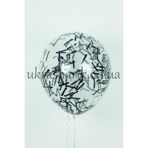 """Прозрачный шарик 32 см (12"""") с конфетти черные полосочки"""