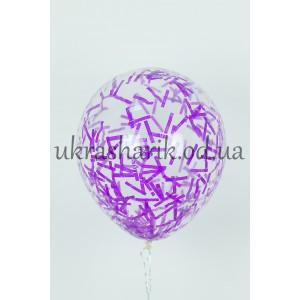 """Прозрачный шарик 32 см (12"""") с конфетти фиолетовые полосочки"""