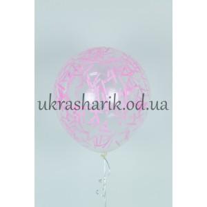 """Прозрачный шарик 32 см (12"""") с конфетти розовые полосочки"""