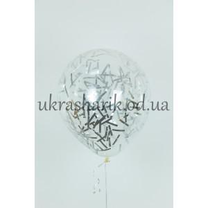 """Прозрачный шарик 32 см (12"""") с конфетти серебряные полосочки"""