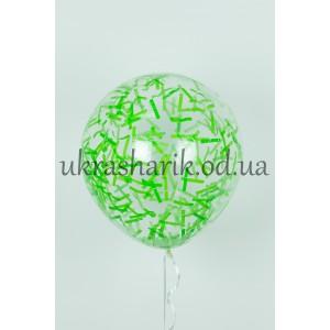 """Прозрачный шарик 32 см (12"""") с конфетти зеленые полосочки"""