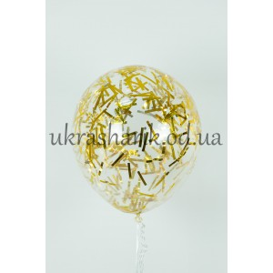 """Прозрачный шарик 32 см (12"""") с конфетти золотые полосочки"""