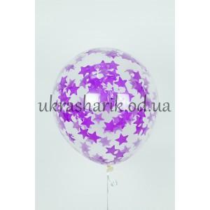 """Прозрачный шарик 32 см (12"""") с конфетти фиолетовые звездочки"""