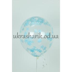 """Прозрачный шарик 32 см (12"""") с конфетти голубые звездочки"""