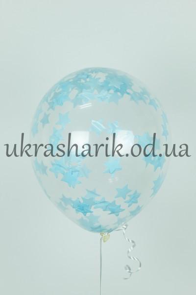 """Прозрачный шарик с конфетти голубые звездочки 32 см (12"""")"""
