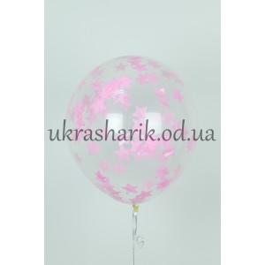 """Прозрачный шарик 32 см (12"""") с конфетти розовые звездочки"""