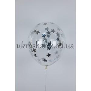 """Прозрачный шарик 32 см (12"""") с конфетти серебряные звездочки"""