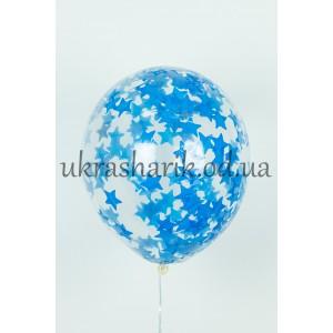 """Прозрачный шарик 32 см (12"""") с конфетти синие звездочки"""