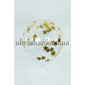 """Прозрачный шарик 32 см (12"""") с конфетти золотые звездочки"""