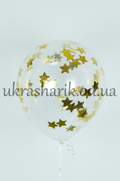 """Прозрачный шарик с конфетти золотые звездочки 32 см (12"""")"""